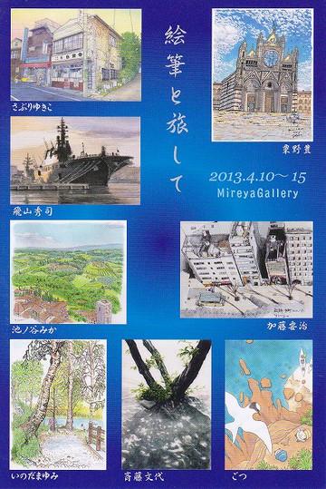 Mireyagallery_1_s